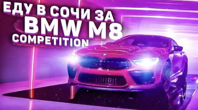 bmw-m8-competition-tajne-vyfoceno